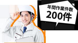年間作業件数200件